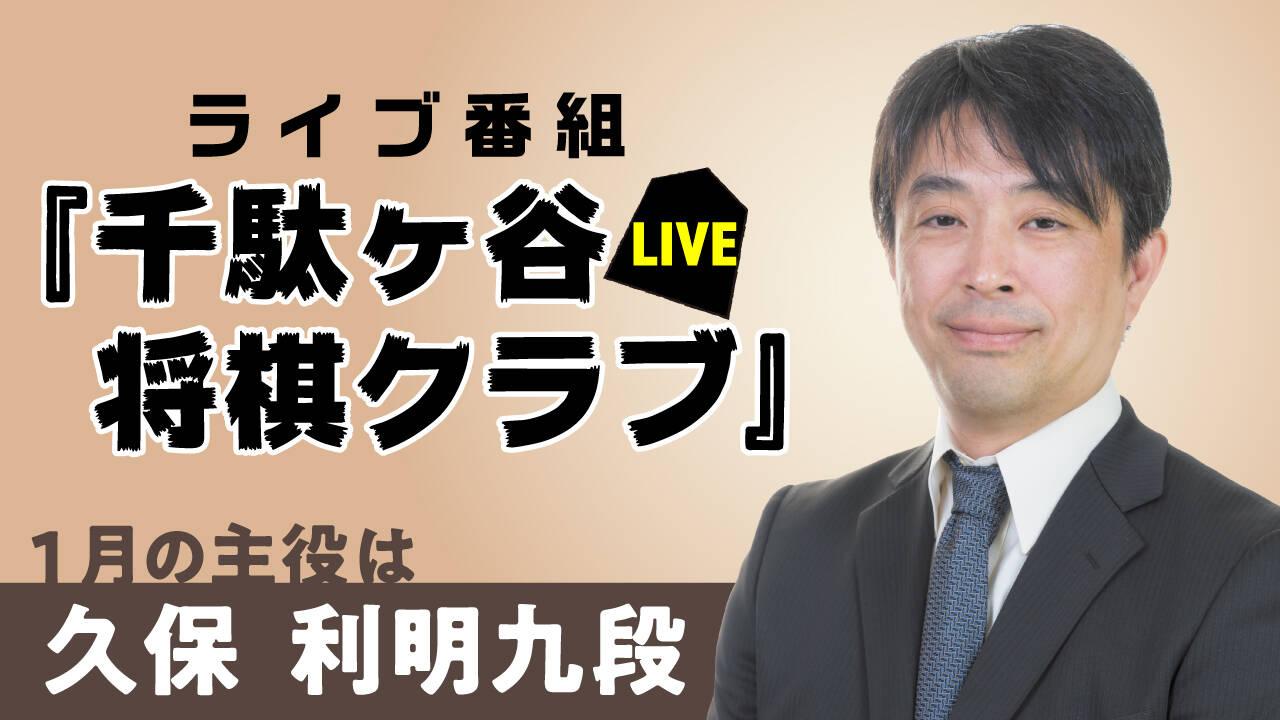 千駄ヶ谷将棋クラブ1月号<Zoom打ち上げ募集開始!>