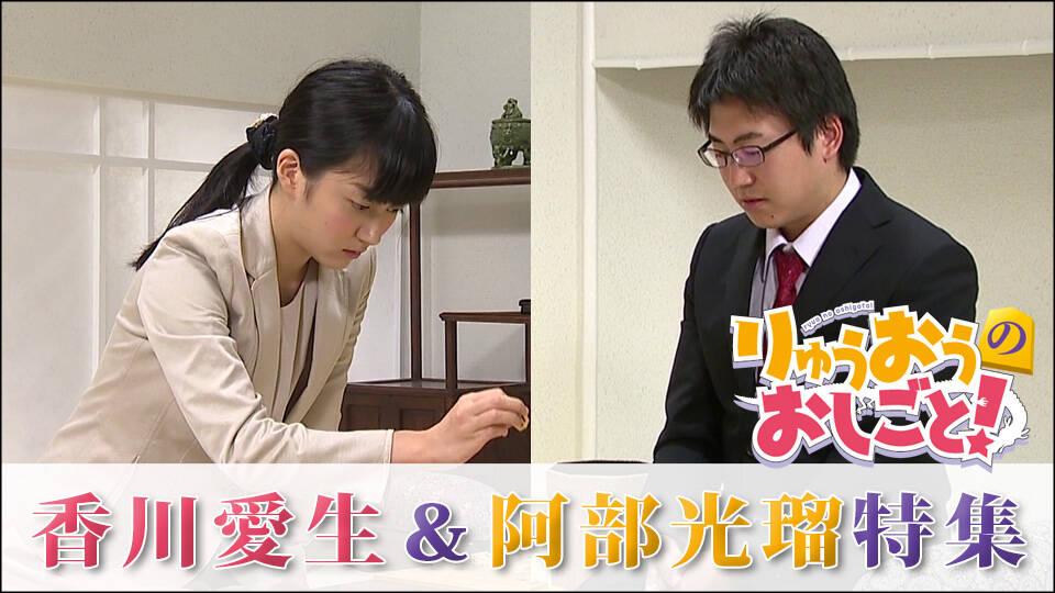 香川愛生&阿部光瑠特集 一覧
