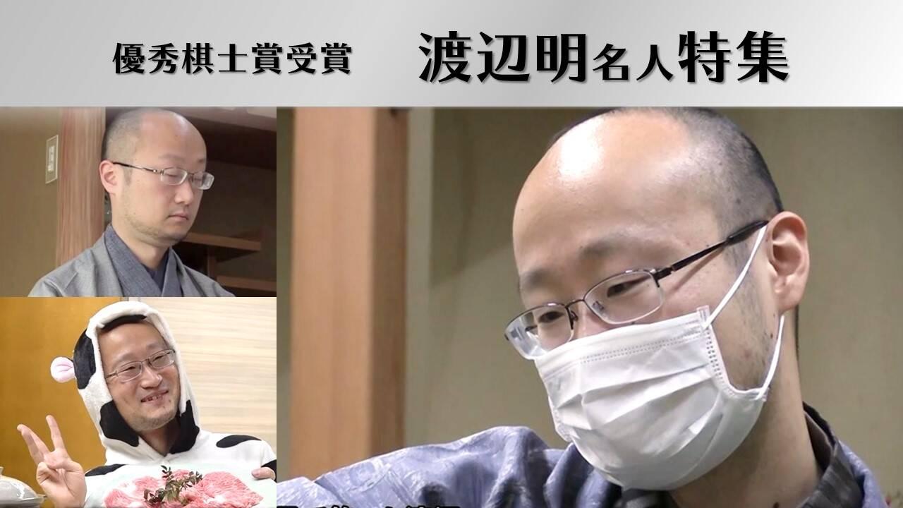 「第48回将棋大賞」優秀棋士賞受賞!!渡辺明名人特集