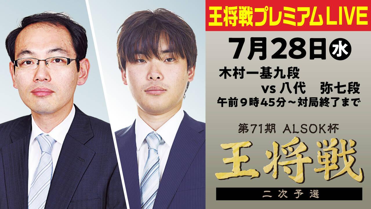 7/28(水)第71期ALSOK杯王将戦二次予選 木村一基九段 対 八代 弥七段を生中継!
