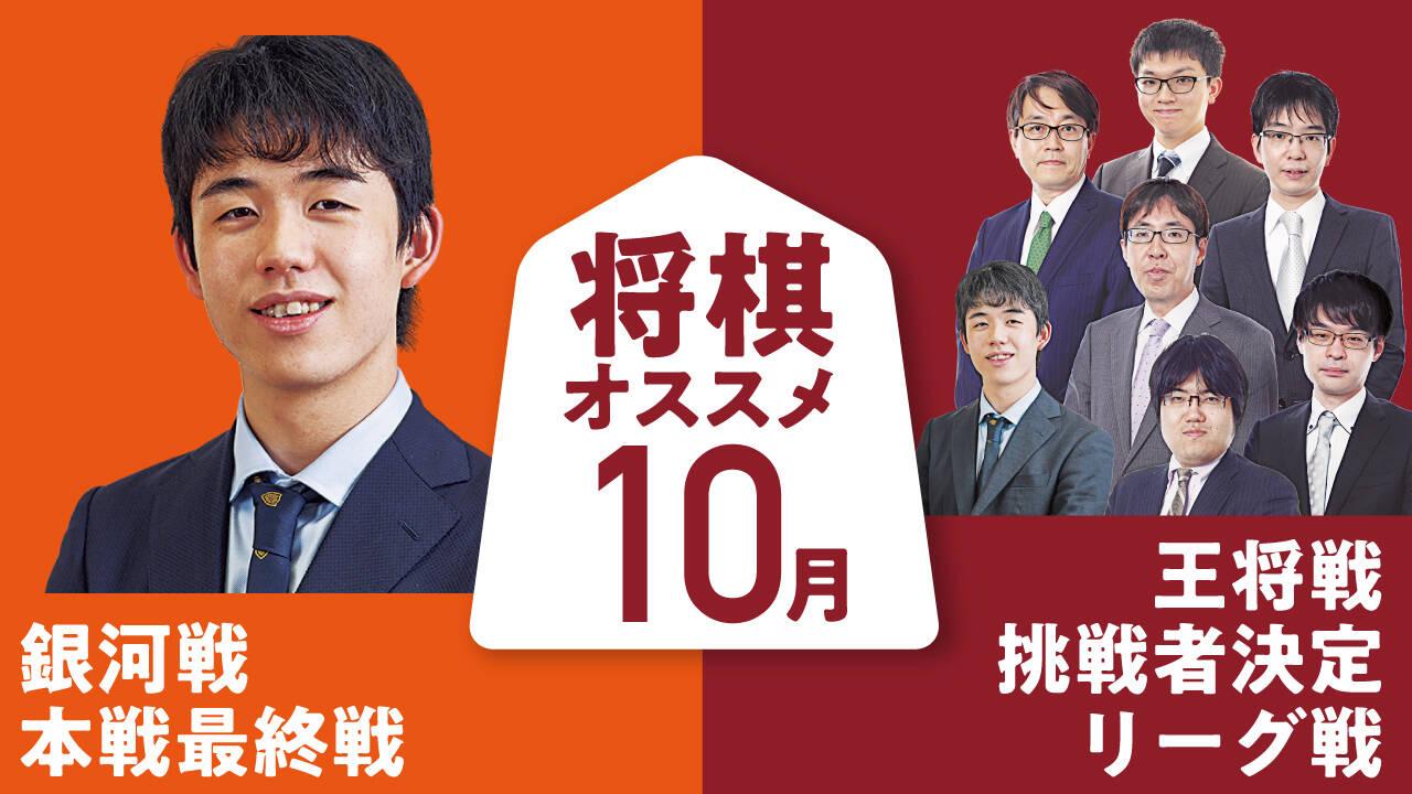 【将棋】10月のオススメ情報!