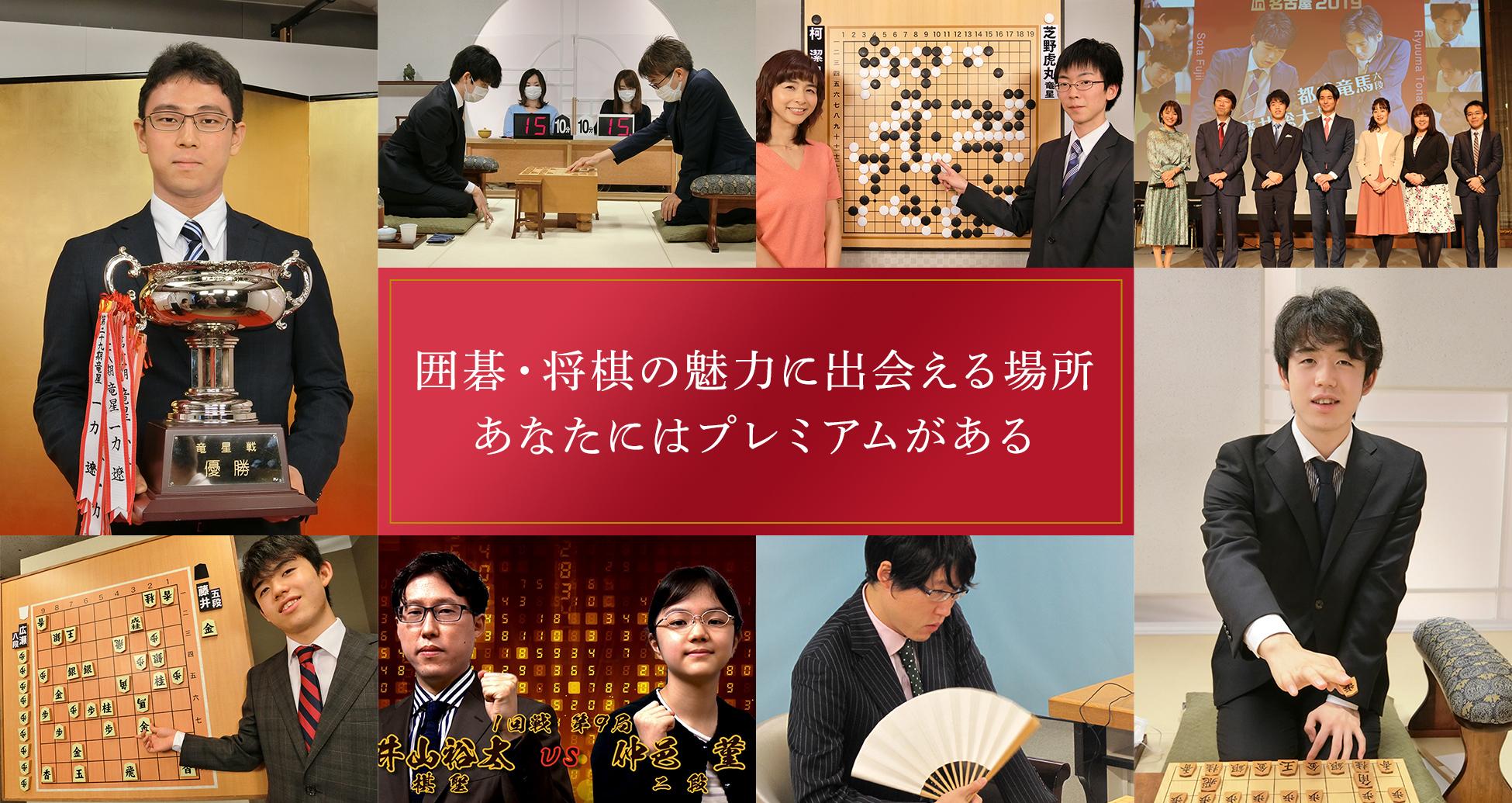 囲碁・将棋の魅力に出会える場所 あなたにはプレミアムがある